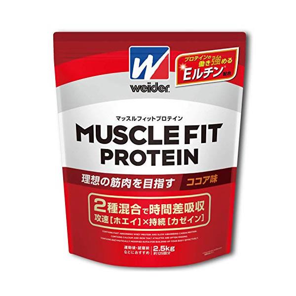 森永製菓 Weider ウイダー マッスルフィットプロテインココア味 2.5kg[C6JMM51400](ウィダー プロテイン たんぱく質 タンパク質 サプリメント)