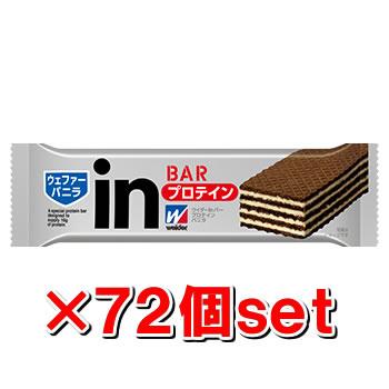 森永製菓 ウイダーinバー プロテインイン36g[バニラ味]【72個セット】[ 28MM97002] (ウィダーinバー プロテイン ウィダー プロテインバー プロテイン たんぱく質 タンパク質 サプリメント) upup7