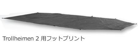 【国内正規品】NORDISK フットプリント Footprint Trollheimen(トゥロルヘイメン用フットプリント)[107094] 床【送料無料/代引き無料】(ノルディスク 床 Footprint アウトドア用品 キャンプ用品 アウトドア特集)【SUMMER_D18】, ヤマダマチ:16ed78a7 --- data.gd.no
