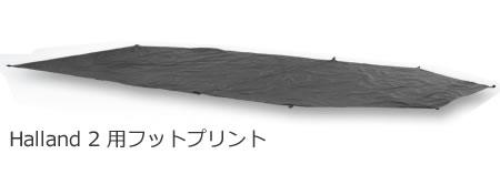 【国内正規品】NORDISK フットプリント Footprint Halland 2(ハッランド2用フットプリント)[107095]【送料無料/代引き無料】(ノルディスク 床 アウトドア用品 キャンプ用品 アウトドア特集)【kenko1710】【SUMMER_D18】
