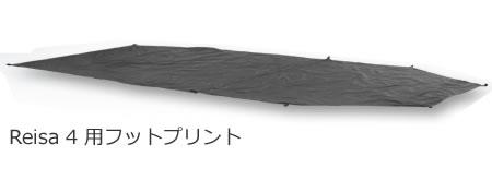 【国内正規品】NORDISK フットプリントFootprint Reisa 4(レイサー4用フットプリント)[107096]【送料無料/代引き無料】(ノルディスク 床 アウトドア用品 キャンプ用品 アウトドア特集 レイサ4)【SUMMER_D18】