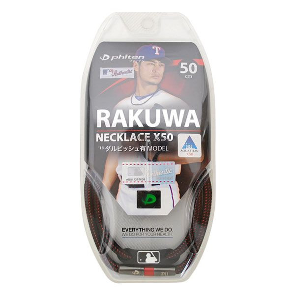 • P5 times in easy entry! Up to 14 times! 10 / 30 Up to 23:59 ▼ phiten RAKUWA neck X50 high-end III 2013, Yu Darvish of model 50 cm