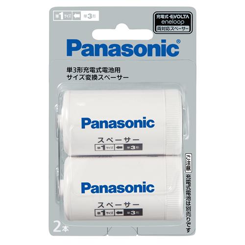 Panasonic パナソニック 単一スペーサー 単3形充電式電池用 サイズ変換スペーサー 2本入 (単1サイズ) エボルタ エネループ BQ-BS1/2B Panasonic パナソニック 単一スペーサー 単3形充電式電池用 サイズ変換スペーサー 2本入 (単1サイズ) エボルタ EVOLTA エネループ eneloop BQ