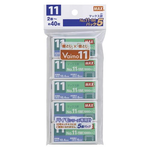 マックス ホチキス針 No.11-1Mパック5 MS90052 ホッチキス針 ゆうパケット配送対象 追跡ありメール便 ポスト投函 安い 無料