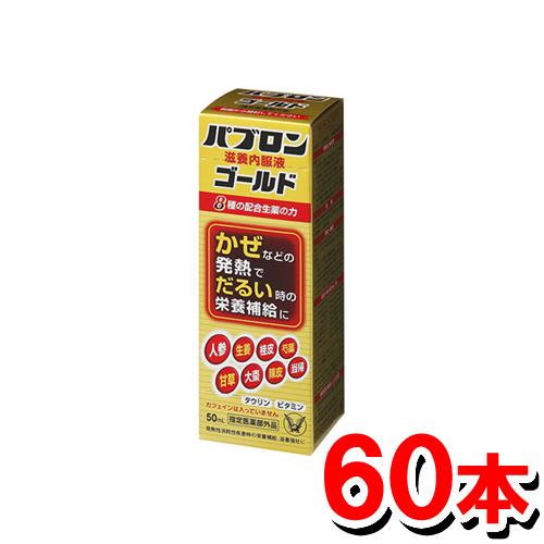 【送料無料】大正製薬 パブロン滋養内服液ゴールド 50ml×60本 しっかりジンジャー風味(ノンカフェイン 8種類の生薬 つらいかぜの時にも)[大正滋養液II]