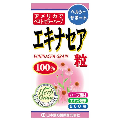 新作 山本漢方製薬 エキナセア粒100% ※アウトレット品 280粒