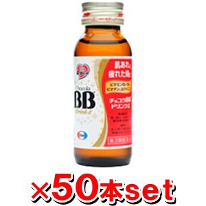 【第3類医薬品】エーザイ チョコラBBドリンクII 50mL×50本