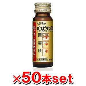 【第3類医薬品】常盤薬品 パスビタンDX 50mL×50本