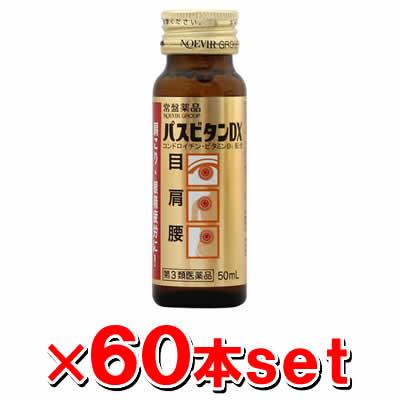 【第3類医薬品】常盤薬品 パスビタンDX 50mL×60本