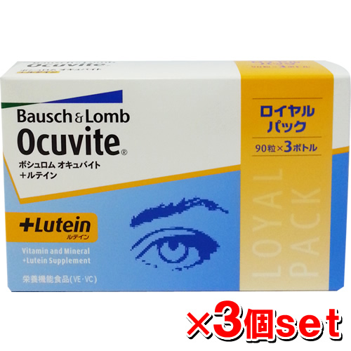 ▼P up to 36 times & coupon festival! I pack ▼ ボシュロムオキュバイト + lutein royal until 8/10 1:59 (90 x3 Motoiri)