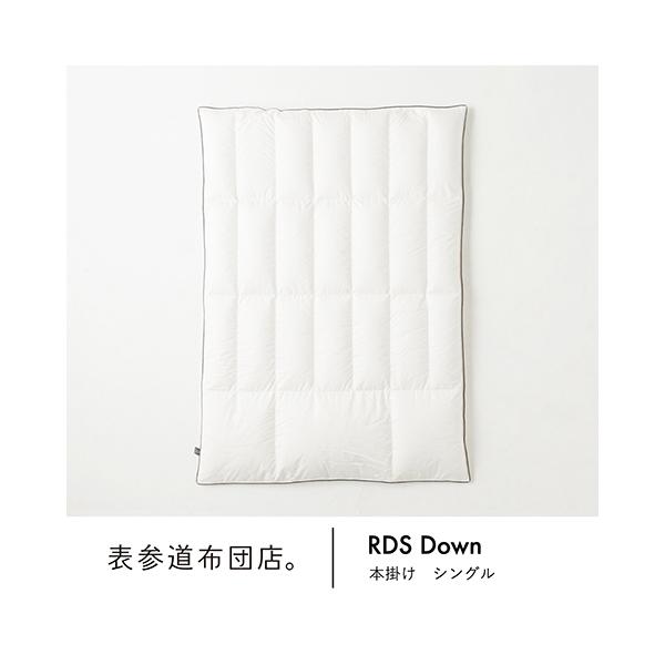 上質な暖かさを。「冬用ホワイトグース本掛け」 サイズ:シングル 返品可 【グッドデザイン賞】