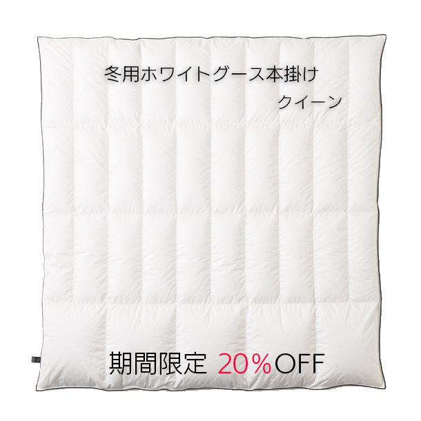 上質な暖かさを。「冬用ホワイトグース本掛け」 サイズ:クイーン 返品可 【グッドデザイン賞】