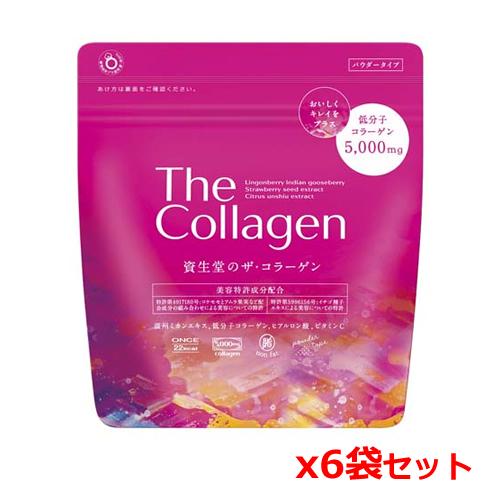 【送料無料】資生堂 ザ・コラーゲン パウダー 126g x6個セット[資生堂薬品]
