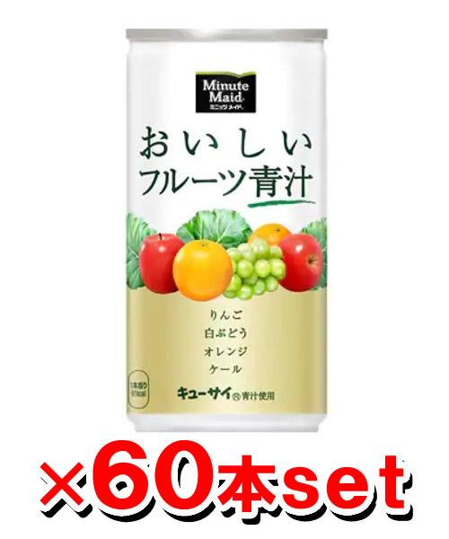 【送料無料】 [コカ・コーラ]ミニッツメイドおいしいフルーツ青汁 190g缶60本(30本×2ケース) 【直送品】[同梱不可・後払い不可]