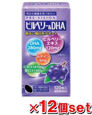 【送料無料/代引き無料】プレビジョン ビルベリー&DHA 120粒<12個セット>[健康補助食品][湧永製薬][ワクナガ][wakunaga][DHA サプリメント]