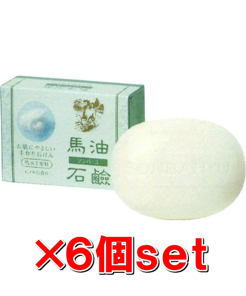 ▼P up to 36 times & coupon festival! It is ▼ ソンバーユ horse oil soap (with 85 g of x 6 コ) ソンバーユ horse oil そんばーゆ no addition horse oil soap soap soap soap temple dedicated to the Physician of Souls until 8/10 1:59