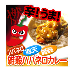 • P5 times in easy entry! Up to 14 times! 10 / 30 Up to 23:59 down: millet & habanero Curry (with 180 gX 10 food), low calorie / diet Curry / millet / habanero Curry /