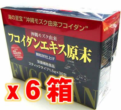 フコイダンエキス原末顆粒45g (1.5g×30包入り) 【6箱set】※沖縄モズク由来 (サプリメント サプリ)