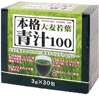 ▼P up to 36 times & coupon festival! It is a ▼ book case green soup 100 (with 3 g of *30 pack) barley young leave until 8/10 1:59