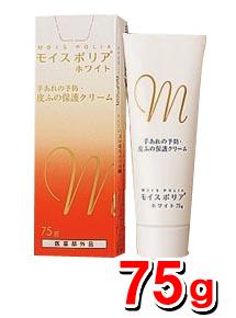 手あれの予防 豊富な品 皮膚の保護クリーム モイスポリアホワイト 75g 店 日本ケミファ 医薬部外品 透明手袋 ハンドクリーム