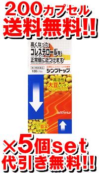 【第3類医薬品】アルフレッサ シンプトップ 200カプセル【5個set】(高コレステロール改善 大豆から抽出・精製した高活性レシチン)【SM】