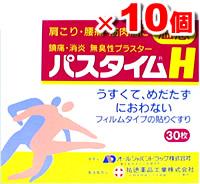 【第3類医薬品】パスタイムH(温感) 30枚入x10個set