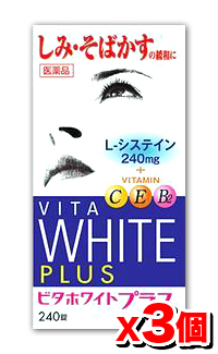 ▼ 4 times only ♪ points up to 30 times! 5 / 10 20: start-until 23:59 ▼ Vita white plus 240 tablets into < 3 pieces set > (L-cysteine: 240 mg MAX! ) Blemishes / blotches and freckles and pigmentation and vitamin C/L-Sith