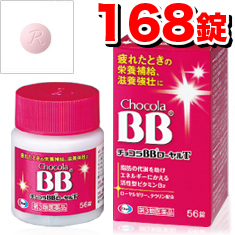 ▼P up to 36 times & coupon festival! It is ▼ チョコラ BB royal T 168 tablets until 8/10 1:59