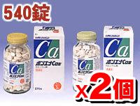 【第3類医薬品】ボンエナCa錠 540錠 【2個set】
