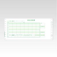 コンピュータ用帳票 [GB153] 250セット