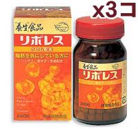 全薬工業 養生食品リポレス 240粒 【3個set】