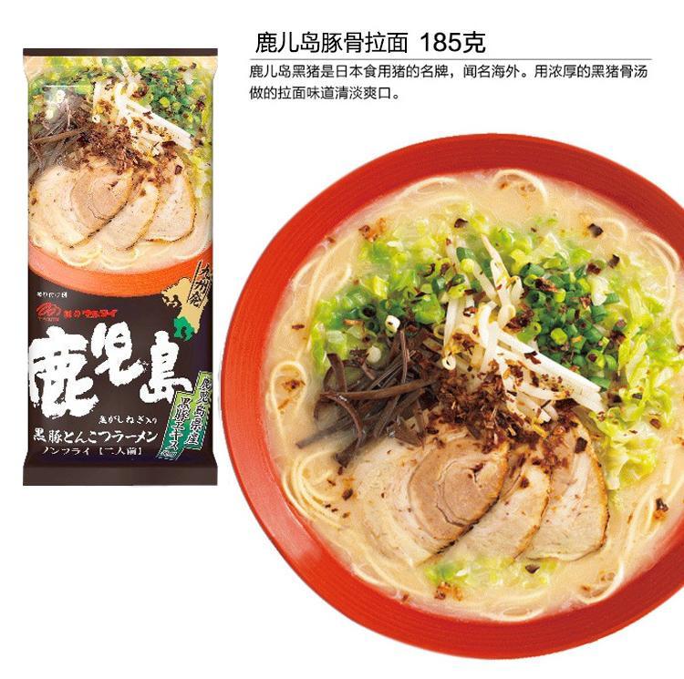 经典美味:日本鹿儿岛猪骨拉面