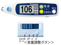 ▼クーポン配布中▼テルモ メディセーフフィットボイス1台[MS-FRV01]★血糖値測定器 血糖測定器