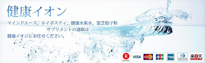 健康イオン:健康水素水やルイボスティ、マインドエースなどの通販:健康イオン