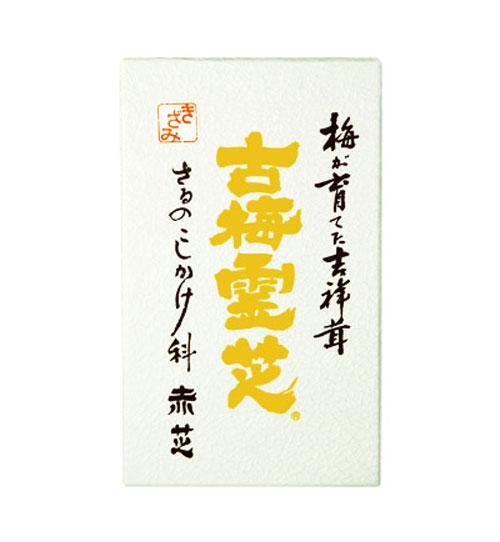 【送料無料】古梅霊芝(キザミ)ken 健康食品 サプリ サプリメント