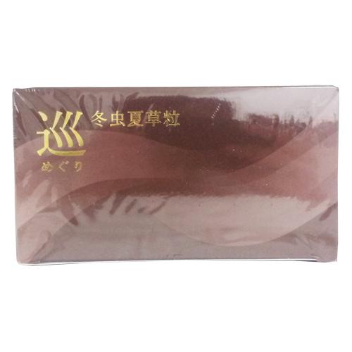 【送料無料】巡(めぐり)冬虫夏草粒(31包)ken 健康食品 サプリ サプリメント