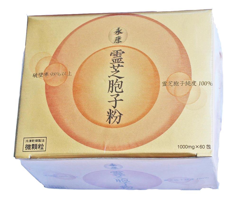 【送料無料】プレゼント付永康 霊芝胞子粉 (60包) 霊芝 胞子 レイシ 健康食品