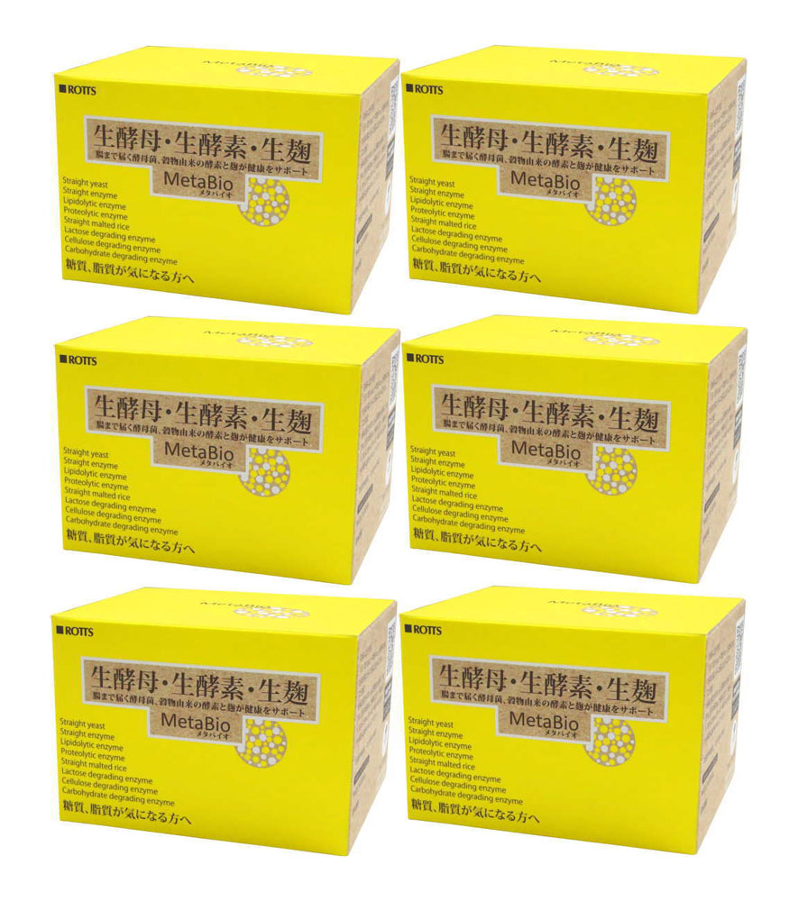 【送料無料】生酵母 生酵素 生麹 メタバイオ30包 (6箱セット) ロッツ正規品