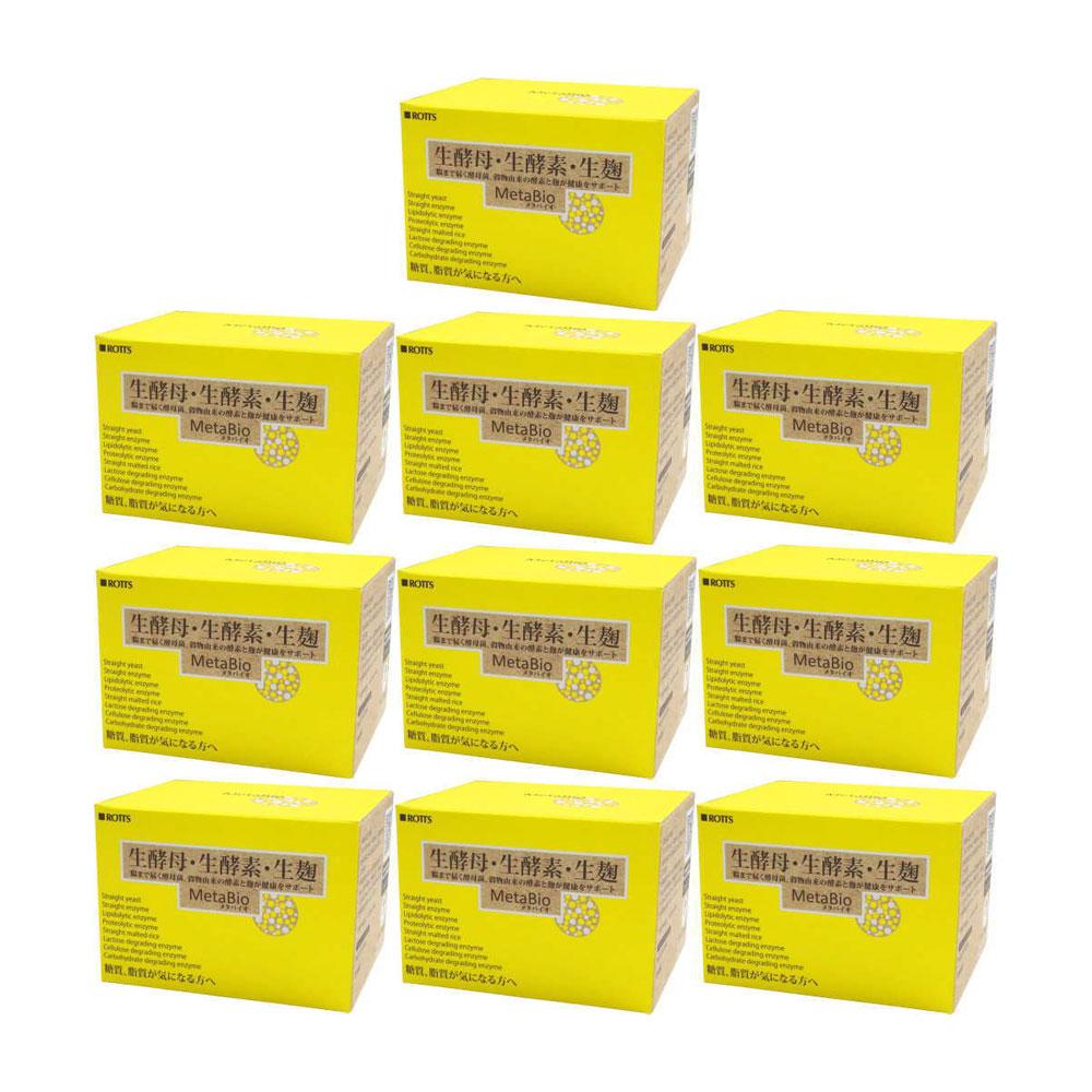 生酵母 生酵素 生麹 メタバイオ30包 (10箱セット) 送料無料 ロッツ正規品