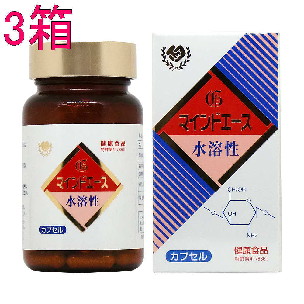 【送料無料】マインドエース70カプセル (3箱販売) 水溶性キトサン /キトサン食品工業正規品