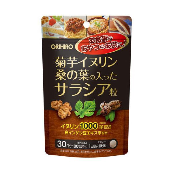 サプリ サプリメント 菊芋イヌリン桑の葉の入ったサラシア粒 ネコポス便可 オリヒロ 美容 健康 日本正規代理店品 おトク