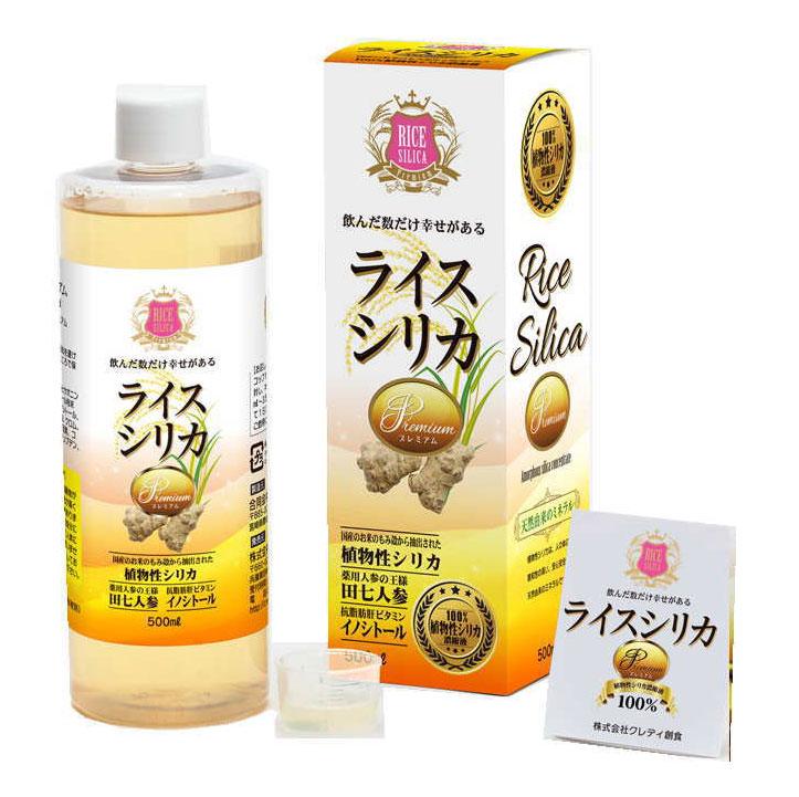 ライスシリカプレミアム(500ml) 送料無料 クレディ創食