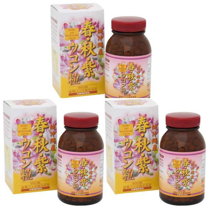【送料無料】春・秋・紫ウコン粒 650粒(約30日分) (3箱販売) 金秀バイオ正規品