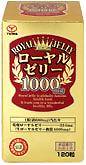 ユーワ「ローヤルゼリー1000mg」120球×2個セット