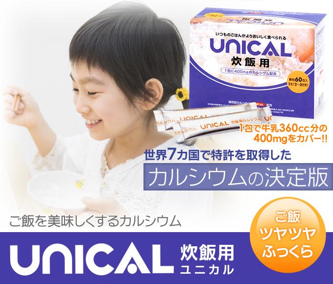 「ユニカル カルシウム炊飯用」60包×3個