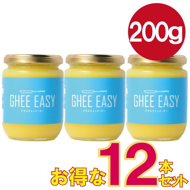<title>メーカー:GHEE EASY ギー イージー 発売日:2017年02月01日 GHEE 200g 12本セット オランダ産 迅速な対応で商品をお届け致します グラスフェッドバター から作ったギー EUオーガニック認証 バターコーヒー などに</title>