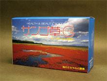 【健康綜合開発】サンゴ草ゴールド【送料無料】