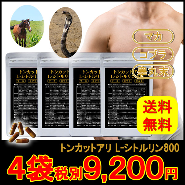 【4袋セット】男のサプリ■トンカットアリ シトルリン800