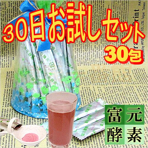 ボイセンベリー粉末30包【富元酵素(ふげんこうそ)】お試しセット【酵素科学研究所】【送料無料】