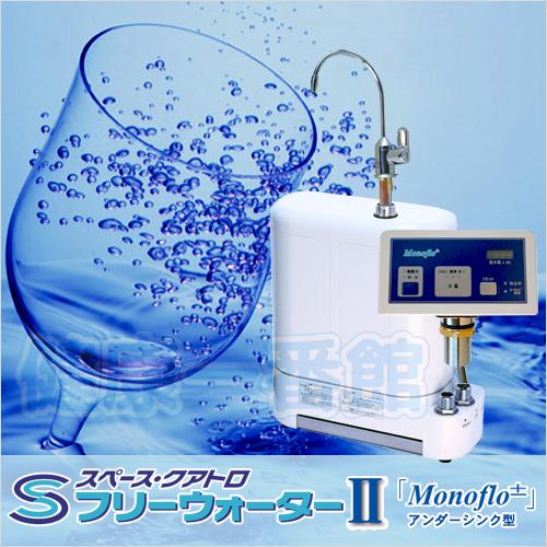 アンダーシンク型電解超解離水生成器 monoflo±FW-551【送料無料】